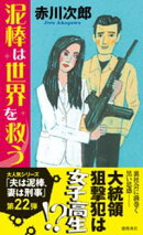 夫は泥棒、妻は刑事22 泥棒は世界を救う