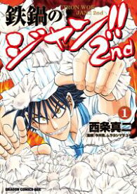 鉄鍋のジャン!!2nd(1)【電子書籍】[ 西条 真二 ]