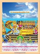 Ananta Padmanābha Vrata
