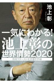 一気にわかる!池上彰の世界情勢2020自国ファースト化する世界編【電子書籍】[ 池上彰 ]