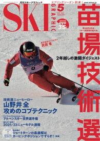 スキーグラフィックNo.503【電子書籍】[ スキーグラフィック編集部 ]