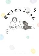 【電子特典付き】腐女子のつづ井さん3