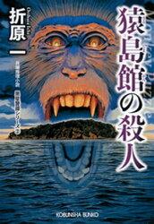 猿島館の殺人 新装版〜黒星警部シリーズ2〜
