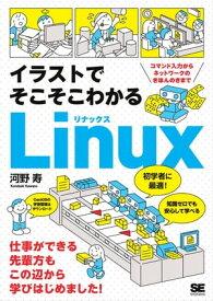 イラストでそこそこわかるLinux コマンド入力からネットワークのきほんのきまで【電子書籍】[ 河野寿 ]