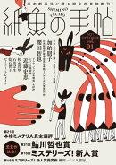 紙魚の手帖Vol.01
