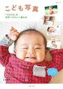 こども写真「うちの子」を世界一かわいく撮る本【電子書籍】[ 三原由宇 ]