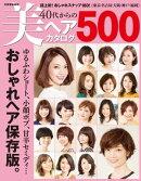 40代からの美ヘアカタログ500