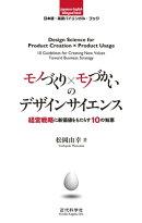 モノづくり×モノづかいのデザインサイエンス(日本語-英語バイリンガルブック)