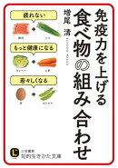 免疫力を上げる 食べ物の組み合わせ