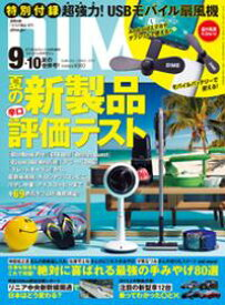 DIME (ダイム) 2019年 9・10月号【電子書籍】[ DIME編集部 ]