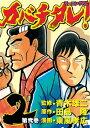 カバチタレ!2巻【電子書籍】[ 東風孝広 ]