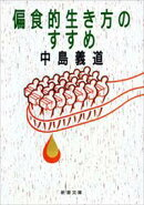 偏食的生き方のすすめ(新潮文庫)