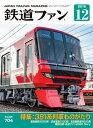 鉄道ファン2019年12月号【電子書籍】[ 鉄道ファン編集部 ]