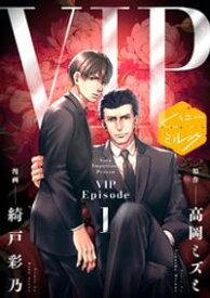 漫画版 VIP 分冊版(1)【電子書籍】[ 高岡ミズミ ]