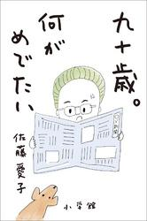 九十歳。何がめでたい【電子書籍】[ 佐藤愛子 ]