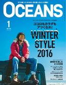 OCEANS(オーシャンズ) 2016年1月号