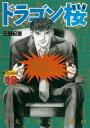 ドラゴン桜18巻【電子書籍】[ 三田紀房 ]
