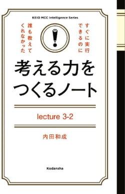 考える力をつくるノートLecture3-2「最小の労力」で「最大の成果」をあげる方法ーー「仮説思考」
