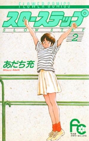スローステップ(2)【電子書籍】[ あだち充 ]