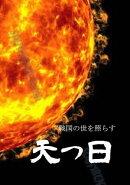 戦国の世を照らす 天つ日