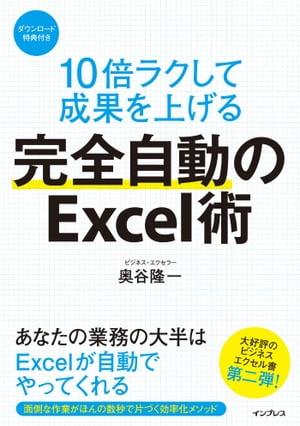 10倍ラクして成果を上げる 完全自動のExcel術【電子書籍】[ 奥谷隆一 ]