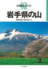 分県登山ガイド 02 岩手県の山【電子書籍】[ 照井 克行 ]