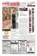 【2018/9/25号】 日本外食新聞