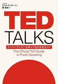 TED TALKSスーパープレゼンを学ぶTED公式ガイド【電子書籍】[ クリス・アンダーソン ]