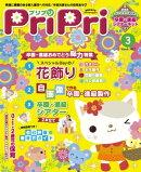 PriPri 2017年3月号