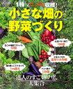 1株でもたっぷり収穫! 小さな畑の野菜づくり【電子書籍】
