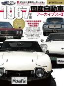 ニューモデル速報 歴代シリーズ 国産自動車アーカイブVol.2 1967年編