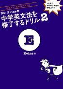 [音声DL付]Mr.Evineの中学英文法を修了するドリル2
