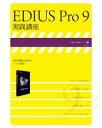 玄光社MOOK EDIUS Pro 9 実践講座【電子書籍】