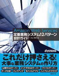 Amazon Web Services 定番業務システム12パターン設計ガイド【電子書籍】[ 川上 明久 ]