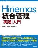 Hinemos 統合管理[実践]入門