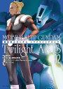 機動戦士ガンダム Twilight AXIS(2)【電子書籍】[ 蒔島梓 ]