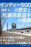 インディー500の歴史と佐藤琢磨選手の優勝