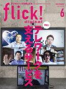 flick! Digital 2020年6月号 vol.104