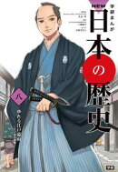 NEW日本の歴史 8 ゆれる江戸幕府