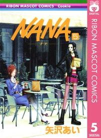 NANAーナナー 5【電子書籍】[ 矢沢あい ]