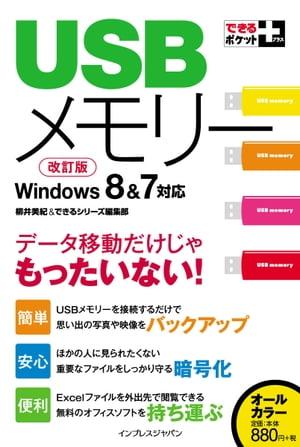 できるポケット+ USBメモリー改訂版 Windows 8&7対応【電子書籍】[ 柳井 美紀 ]