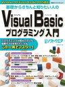 基礎からきちんと知りたい人のVisual Basicプログラミング入門【電子書籍】