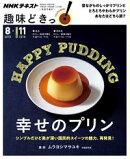 NHK 趣味どきっ!(月曜) 幸せのプリン 2018年8月[雑誌]