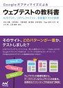 Googleオプティマイズによるウェブテストの教科書【電子書籍】[ 井水 大輔 ]