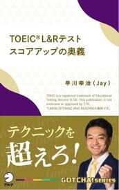 TOEIC(R) L&Rテスト スコアアップの奥義テクニックを超えろ!【電子書籍】[ 早川 幸治 ]