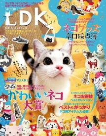 ネコDK(晋遊舎ムック)【電子書籍】[ 晋遊舎 ]