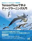 TensorFlowで学ぶディープラーニング入門〜畳み込みニューラルネットワーク徹底解説