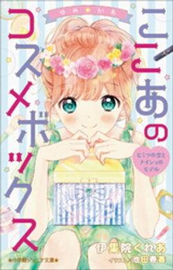 小学館ジュニア文庫 ゆめ☆かわ ここあのコスメボックス~ヒミツの恋とナイショのモデル~