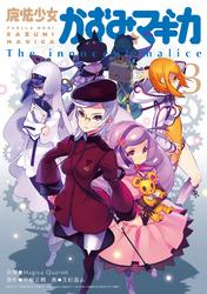 魔法少女かずみ☆マギカ 〜The innocent malice〜 3巻【電子書籍】[ MagicaQuartet ]