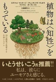 植物は<知性>をもっている 20の感覚で思考する生命システム【電子書籍】[ ステファノ・マンクーゾ ]
